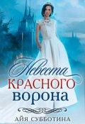 "Обложка книги ""Невеста Красного ворона"""