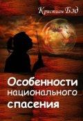 """Обложка книги """"Особенности национального спасения"""""""