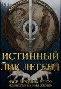 """Обложка книги """"Истинный Лик Легенд"""""""