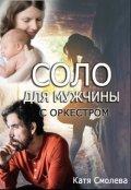"""Обложка книги """"Соло для мужчины с оркестром"""""""