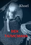 "Обложка книги ""Век Талисмана"""