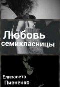 """Обложка книги """"Любовь Семиклассницы"""""""