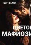 """Обложка книги """"Цветок Мафиози"""""""