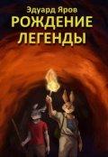 """Обложка книги """"Рождение легенды"""""""