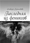 """Обложка книги """"Последняя из фениксов"""""""