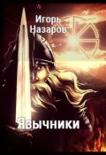 """Обложка книги """"Язычники"""""""