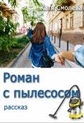 """Обложка книги """"Роман с пылесосом"""""""