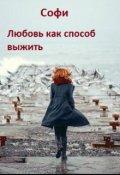"""Обложка книги """"Любовь, как способ выжить"""""""
