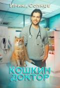 "Обложка книги ""Кошкин доктор"""