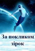 "Обкладинка книги ""За покликом зірок"""