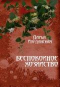 """Обложка книги """"Беспокойное хозяйство"""""""