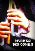 """Обкладинка книги """"Музика без сонця"""""""