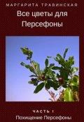 """Обложка книги """"Все цветы для Персефоны. Часть 1"""""""