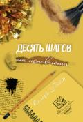 """Обложка книги """"Десять шагов от ненависти"""""""