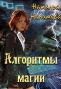 """Обложка книги """"Алгоритмы магии"""""""