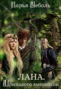 "Обложка книги ""Лана. Принцесса змеевасов"""