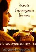 """Обложка книги """"Метаморфозы сердца. Любовь в прошедшем времени."""""""