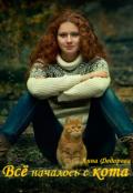 """Обложка книги """"Все началось с кота"""""""