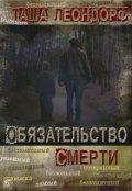 """Обложка книги """"Обязательство смерти"""""""