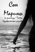"""Обложка книги """"Сон Марины ( к рассказу """"Танец. Незавершенный разговор"""")"""""""