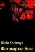 "Обкладинка книги ""Фотокартка Бога"""