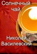 """Обложка книги """"Солнечный чай"""""""