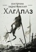 """Обложка книги """"Хагалаз"""""""