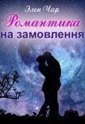 """Обкладинка книги """"Романтика на замовлення"""""""