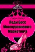 "Обложка книги ""Lady Boss Многоуровневого Маркетинга"""