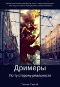 """Обложка книги """"Дримеры - По ту сторону реальности"""""""