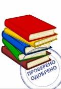 """Обложка книги """"Только хорошие книги"""""""