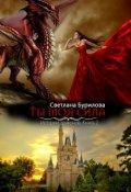 """Обложка книги """"Ты моя сила. 2 книга истории драконов"""""""