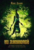 """Обложка книги """"Из джунглей"""""""