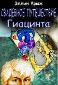 """Обложка книги """"Свадебное путешествие Гиацинта (flermond-2)"""""""