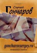 """Обложка книги """"goncharovsergey.ru"""""""