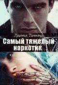 """Обложка книги """"Самый тяжелый наркотик"""""""