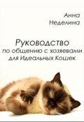 """Обложка книги """"Руководство по общению с хозяевами для Идеальных Кошек"""""""
