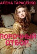 """Обложка книги """"Порочный отбор 2"""""""