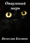 """Обложка книги """"Опиумный зверь"""""""
