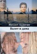 "Обложка книги ""Валет и дама"""