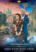 """Обложка книги """"Тайны Изумрудного города. Шанс для шута."""""""