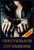 """Обложка книги """"Сексуальное соглашение"""""""