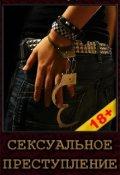 """Обложка книги """"Сексуальное преступление"""""""