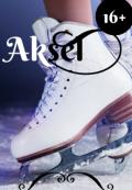 """Обложка книги """"Аксель."""""""