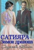 """Обложка книги """"Сатияра. Замок дракона"""""""