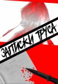 """Обложка книги """"Записки Труса"""""""