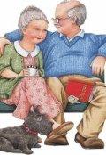 "Обложка книги ""Дедушка - это не просто муж бабушки..."""
