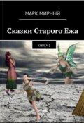"""Обложка книги """"Сказки Старого Ежа  книга - 1 """""""