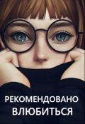 """Обложка книги """"Рекомендовано влюбиться"""""""