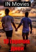 """Обложка книги """"Десять горячих дней"""""""